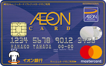 AEON card select