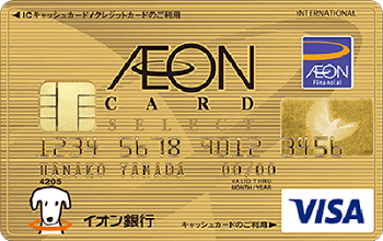 AEON gold card