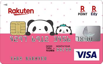 Rakuten pink card