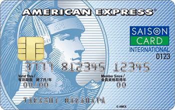 SAISON blue american express card