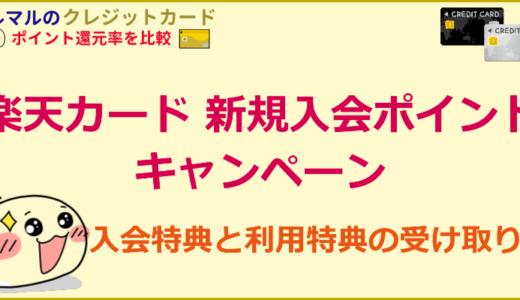 楽天カードの新規入会ポイント&キャンペーン