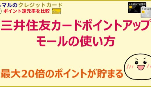 三井住友カード ポイントUPモールの利用方法と還元率