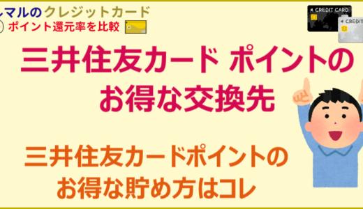三井住友カードポイントのお得な交換先