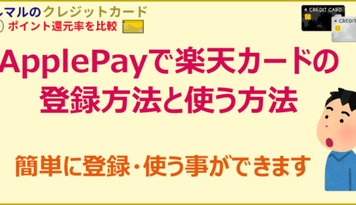 ApplePayで楽天カードを使う方法と登録方法