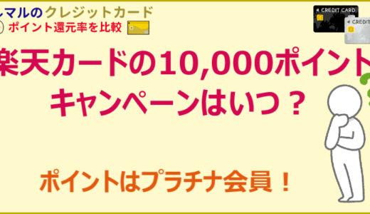 楽天カードの10,000ポイントキャンペーンはいつ?