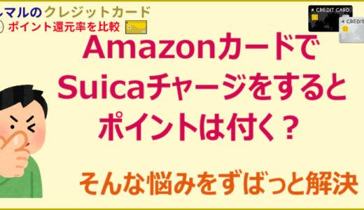 AmazonカードでSuicaチャージをするとポイントは付く?