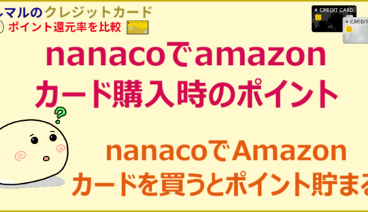 nanacoでAmazonカード(Amazonギフト券)を購入してポイントを貯める方法