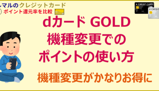 dカード GOLD機種変更でのポイントの使い方
