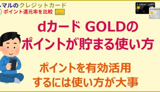 dカード GOLDのポイントが貯まる使い方