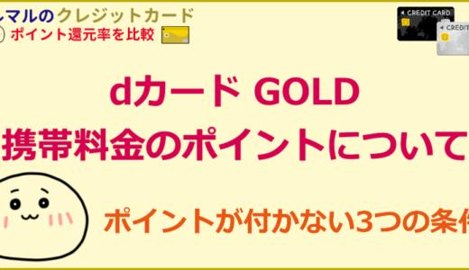 dカード GOLD携帯料金のポイントについて