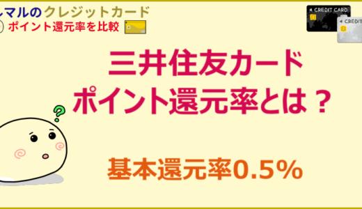 三井住友カードのポイント還元率 - 還元される貯め方