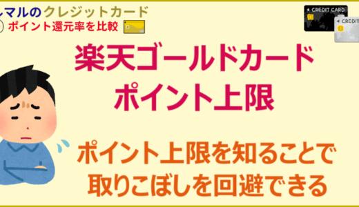 楽天ゴールドカードのポイント上限【SPUクリア条件と上限】