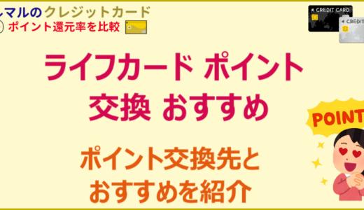 ライフカードポイントのおすすめ交換先【商品券・Vプリカ】