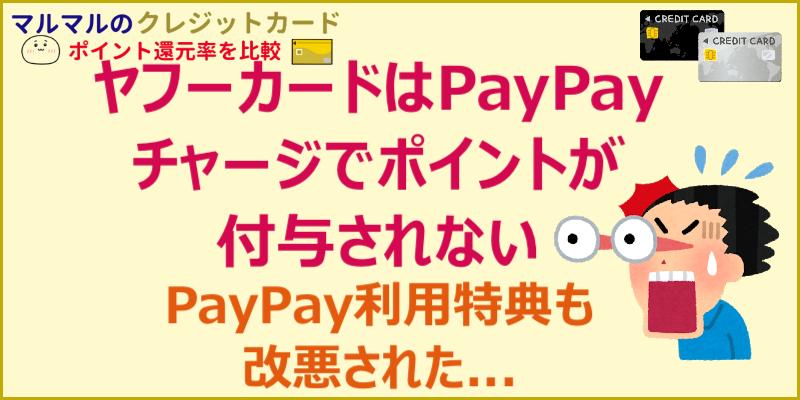 カード ポイント ヤフー paypay チャージ