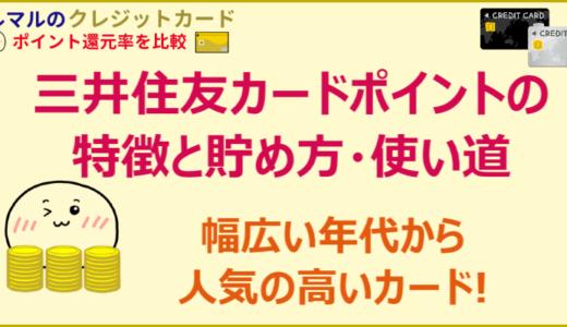 三井住友カードポイントの特徴と貯め方・使い道