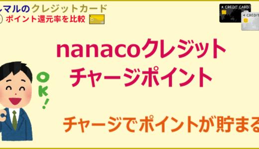 nanacoのクレジットチャージ(入金)でポイントを貯める