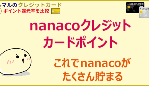 nanacoポイントをクレジットカードで貯める方法
