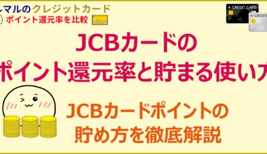 JCBカードのポイント還元率と貯まる使い方