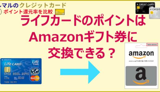 ライフカードのポイントはAmazonギフト券に交換できる?