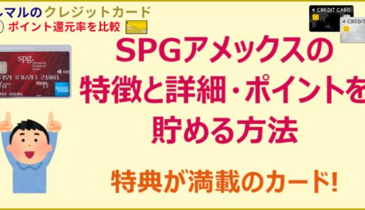 SPGアメックスの特徴と詳細・ポイントを貯める方法
