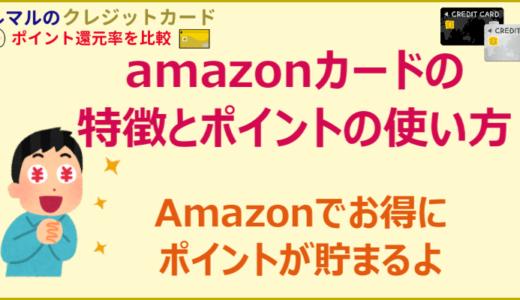 Amazon MasterCardクラシックの特徴とポイント還元率