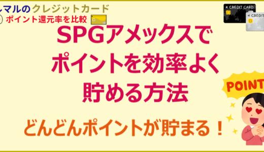 SPGアメックスでポイントを効率よく貯める方法・貯まる使い方