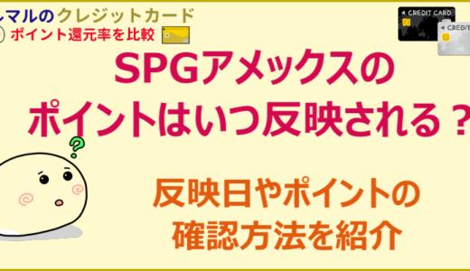 SPGアメックスのポイントはいつ反映される?