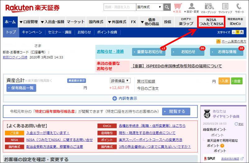 楽天証券トップページの右上にある「NISA、つみたてNISA」をクリックします。