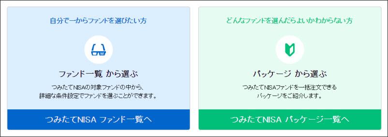 「ファンド一覧」「パッケージ」から選択