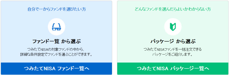「ファンド一覧から選ぶ」タイプと「パッケージから選ぶ」タイプの2種類があります。