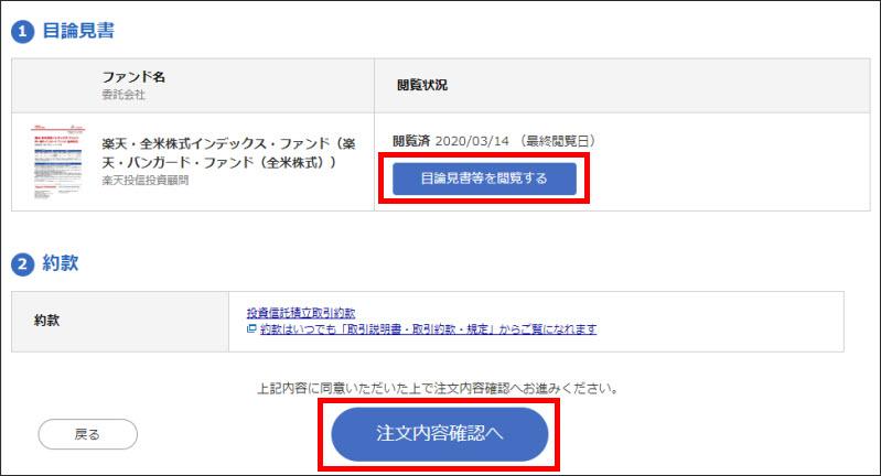 目論見書の内容を確認して「注文内容確認へ」をクリックします。