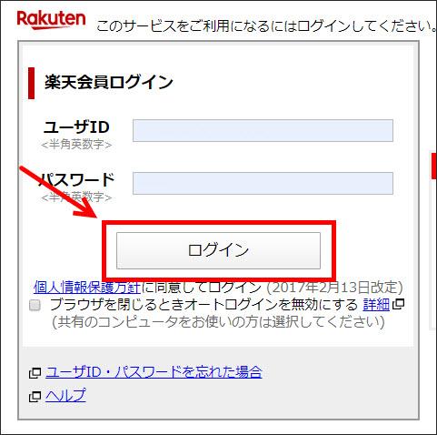 楽天会員のログイン画面になるので、ユーザーIDとパスワードを入力して「ログイン」します。