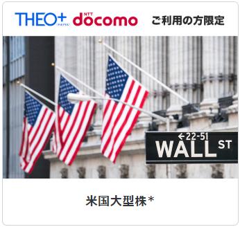 米国大型株