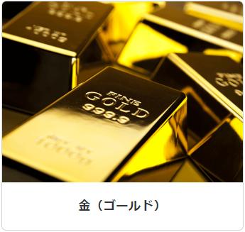 金(ゴールド)