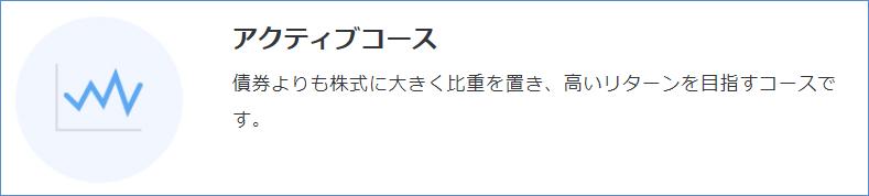 おまかせ運用(アクティブコース)