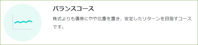 おまかせ運用(バランスコース)