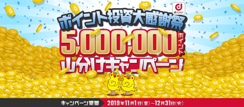 ポイント投資 大感謝祭! 500万ポイント山分けキャンペーン