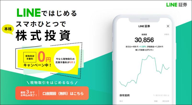 LINE証券のポイント投資とは?