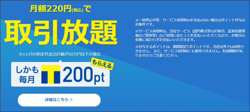 SBIネオモバイル証券は、売買手数料がない代わりに毎月220円~の月額料金がかかります。