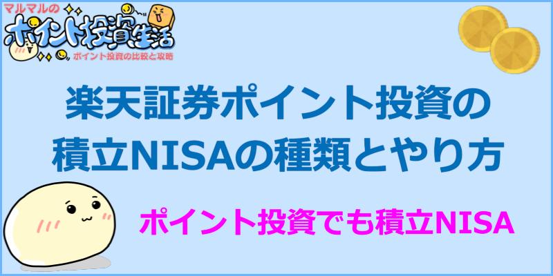楽天証券ポイント投資 積立NISA