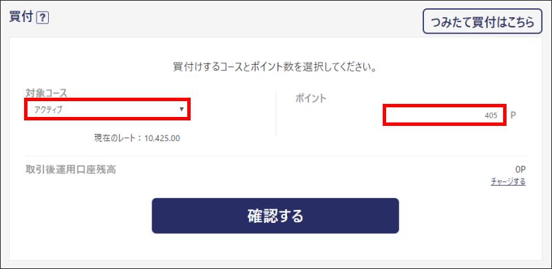 運用するコースを選択して、購入するポイントを入力して「確認する」をクリックします。