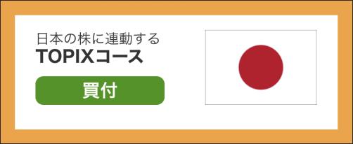 日本株(TOPIX)コース