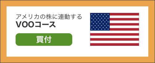 アメリカ株(VOO)コース