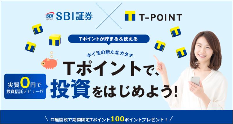 SBI証券Tポイント投資の特徴