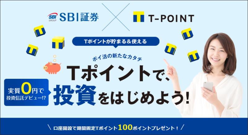 SBI証券のTポイント投資 登録キャンペーン