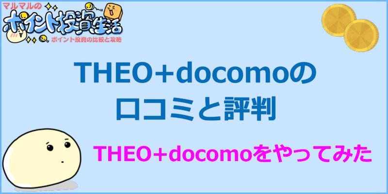 THEO+docomo 口コミ