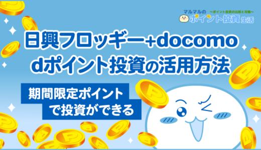 日興フロッギー+docomo dポイント投資の活用方法