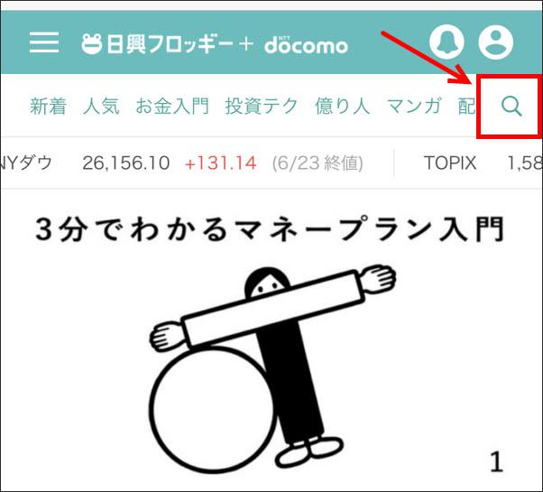 右上にある虫眼鏡のマークをクリックして、銘柄の名前や番号を入れて探す方法です。