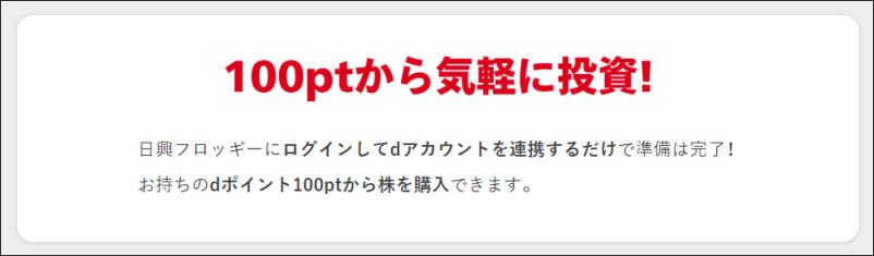日興フロッギー+docomoは100円単位で購入可能