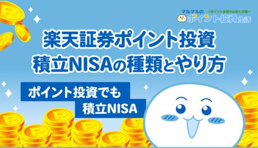 楽天証券ポイント投資 積立NISAの種類とやり方
